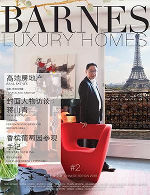 China Edition<br>2016 #2